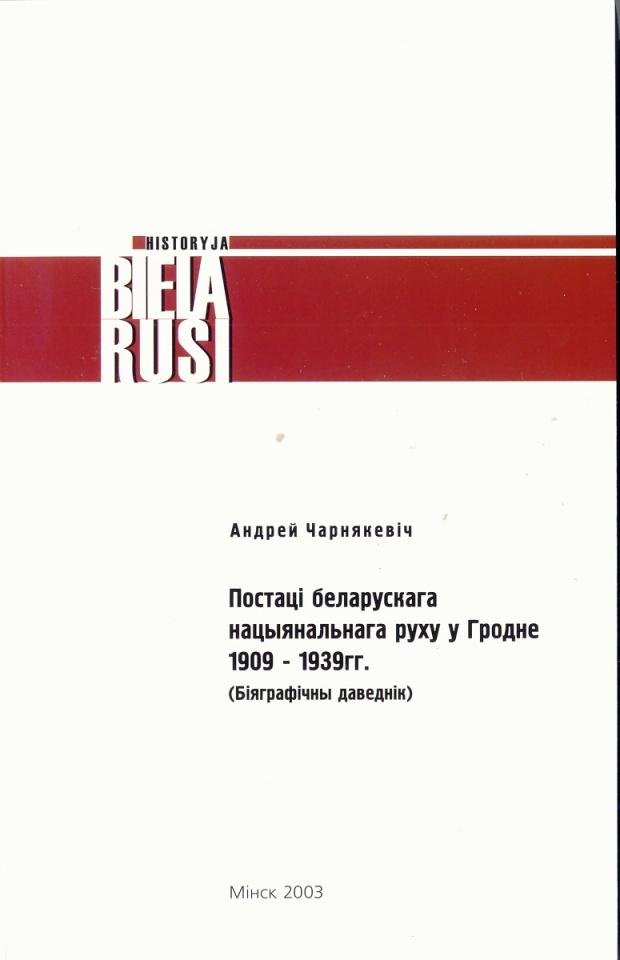 Постаці беларускага нацыянальнага руху ў Гродне (1909-1939 гг.)
