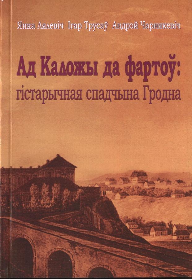 Ад Каложы да Фартоў: гістарычая спадчына Гродна