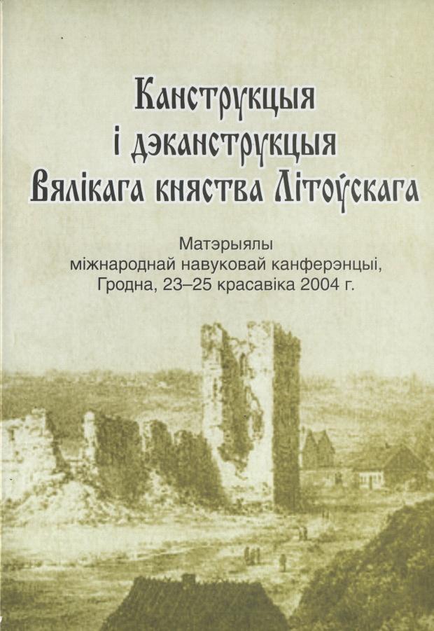 Выдадзены матэрыялы міжнароднай навуковай канферэнцыі